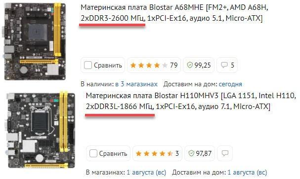 Информирование покупателя какой тип памяти поддерживает материнка ddr3 или ddr3l