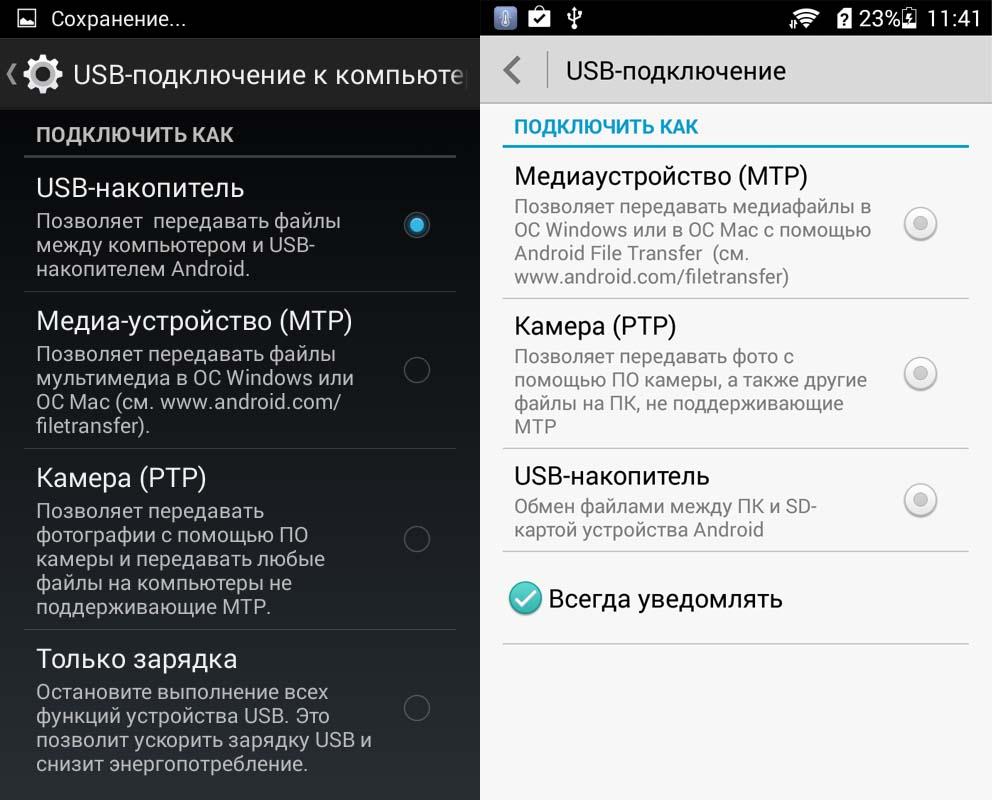 Выбор вариантов подключения телефонов по USB - MTP и PTP