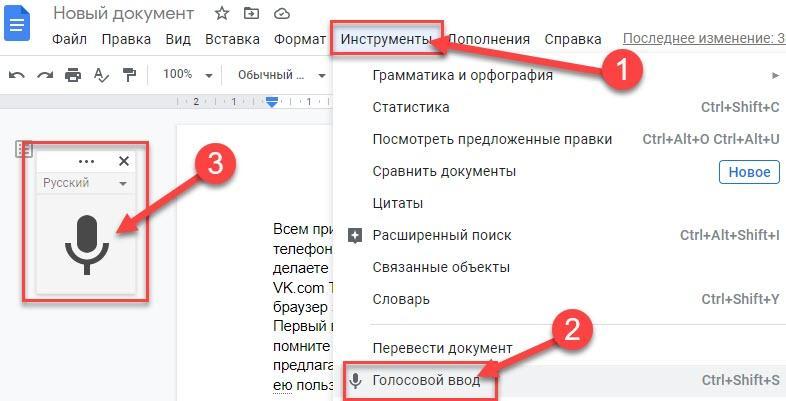 Настройка голосового ввода в гугл докс