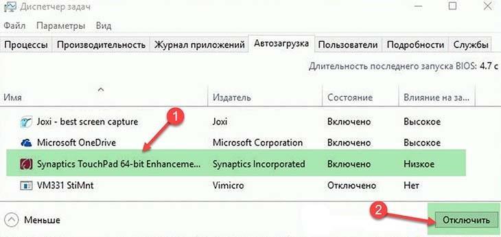 Отключение TouchPad в Диспетчере задач