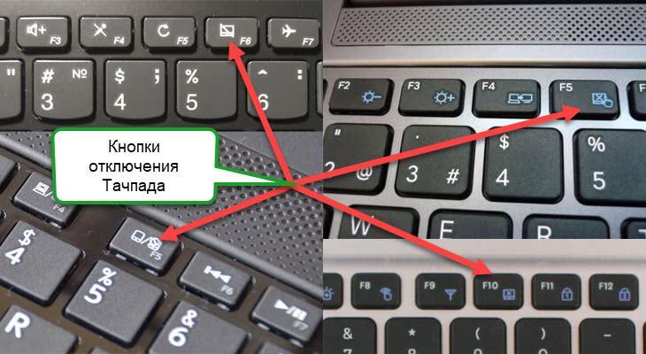 Различные клавиши для отключения тачпада на ноутбуке