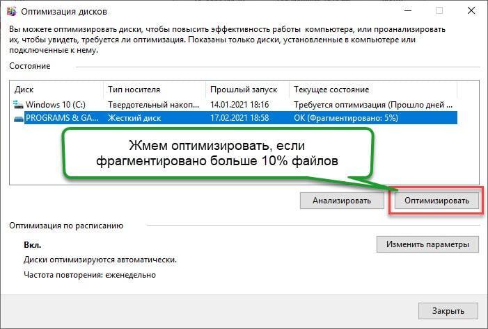 как выполнить дефрагментацию диска на windows 10