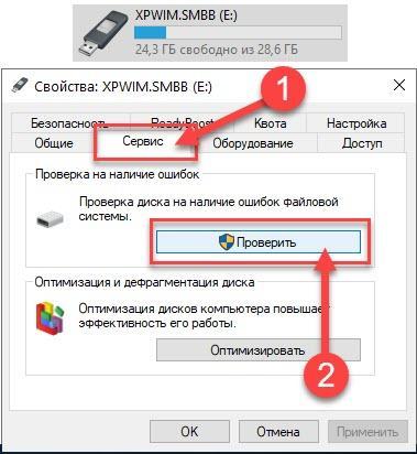 Проверка флешки в виндовс на ошибки файловой системы