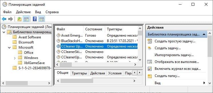 Использование планировщика заданий для автозапуска программ