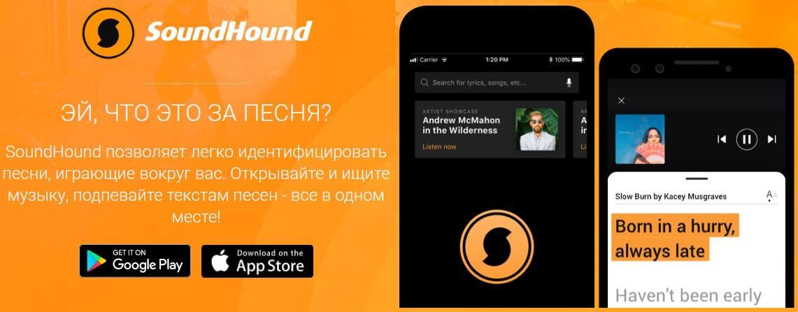 Мобильное приложение SoundHound от мидоми для определения мелодии по треку онлайн