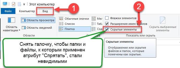 Отключение пункта показывать скрытые элементы в Windows 10