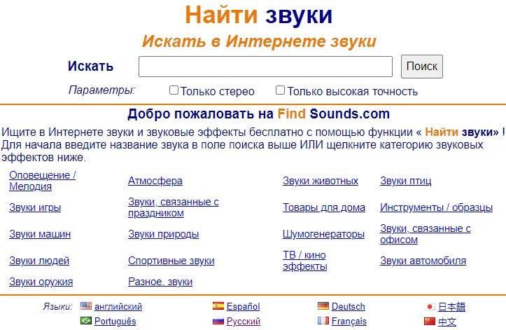 Поиск музыки, треков, рингтонов с помощью FindSounds