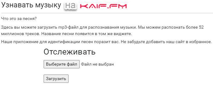 Узнаем музыку на kaif.fm