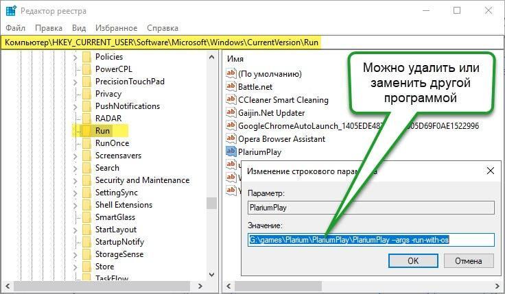 как добавить приложение в автозагрузку windows 10 или удалить его через реестр