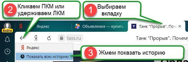 prosmotret-istoriyu-poiska-yandeksa-cherez-vkladki.jpg
