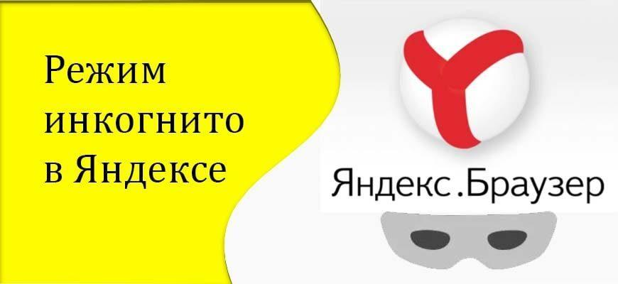 Режим инкогнито в Яндексе