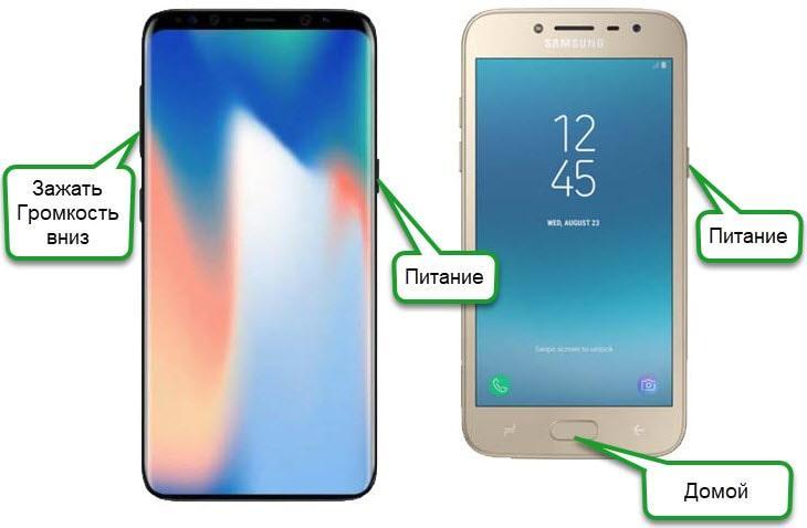 Как сделать скриншот на Самсунг S9 и J2