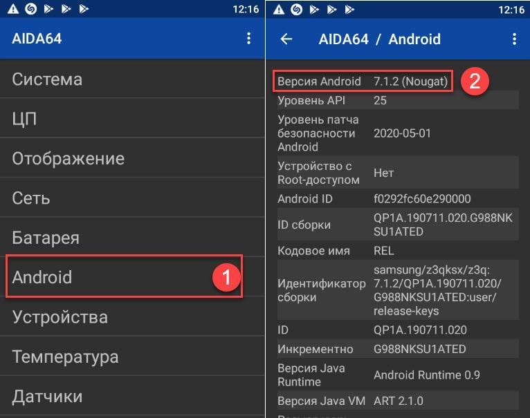 Как узнать какая версия андроид с помощью Aida64