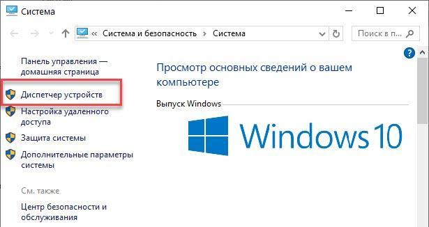Как войти в диспетчер устройств Windows 10 через свойства значка Этот компьютер