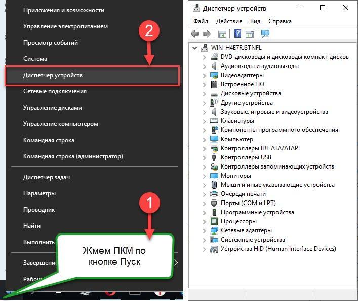 Как вызвать диспетчер устройств Win 10 через кнопку Пуск или клавишами Win+X