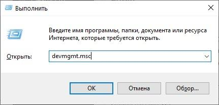Команда devmgmt.msc в диалоговом окне Выполнить Виндовс 10