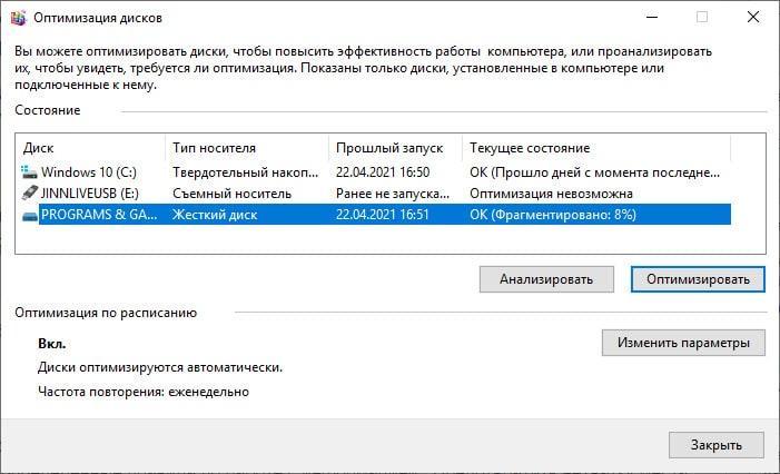 Окно оптимизации дисков в Win 10