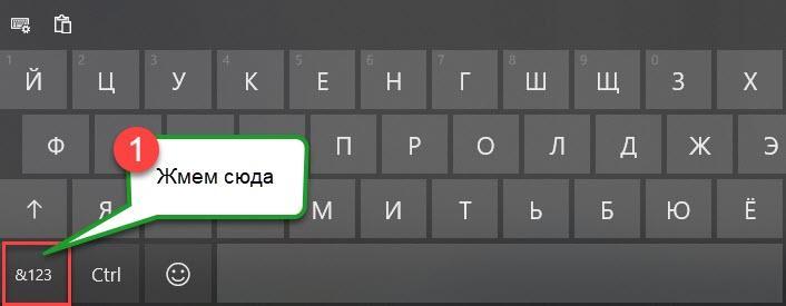 Переход к цифровому блоку на экранной клавиатуре