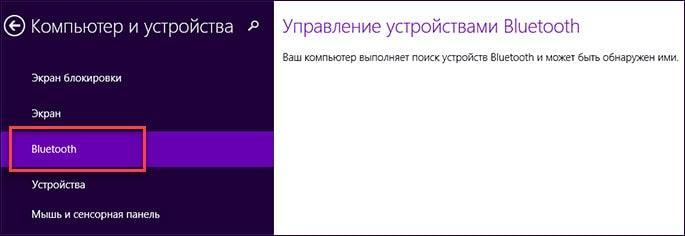 Подключение bluetooth в windows 8_1