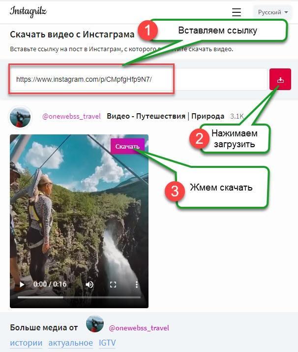 Пошаговый процесс скачивания видео из инстаграм через сервис Instagrilz