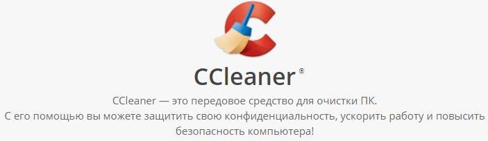 Программа очистки жесткого диска от мусорных файлов