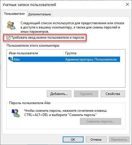 Установка галочки в пункте требовать вводить пароль в учетной записи пользователя Вин 10