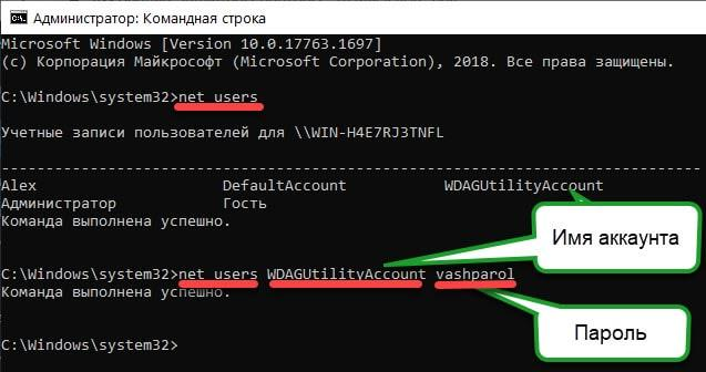 Установка пароля в Виндовс 10 через командную строку