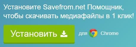 Установка расширения savefrom.net на браузер