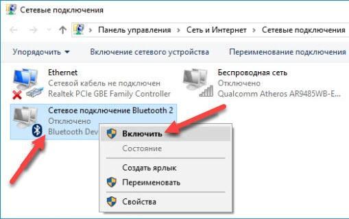 Включение Блютуз в Windows 7