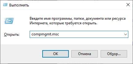 Выполнить compmgmt.msc в Виндовс 10
