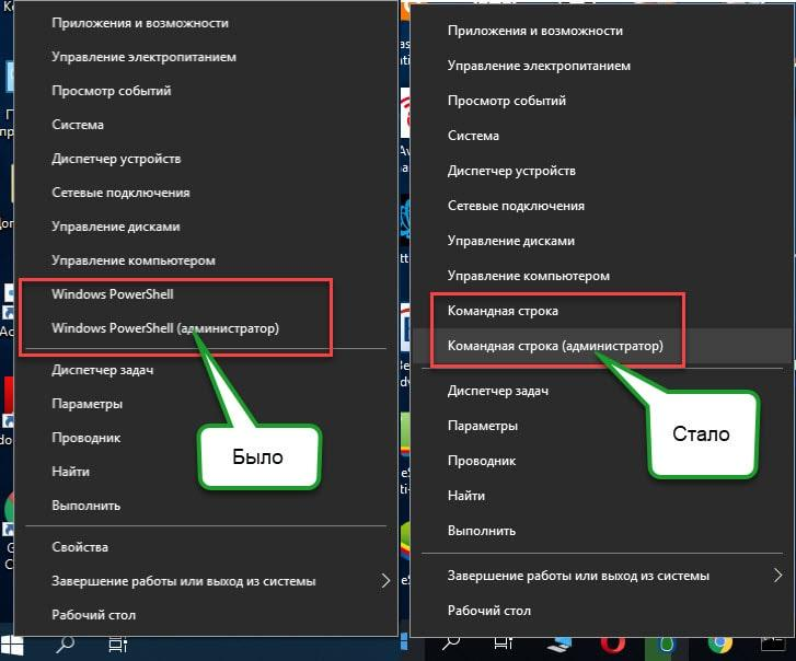 Замена Windows PowerShell на командную строку администратора