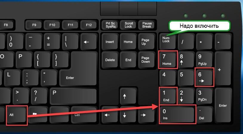 как на клавиатуре набрать градус Цельсия Alt+0176