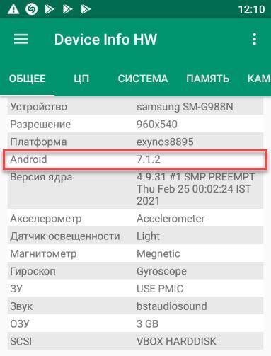 как узнать версию андроида на планшете с Device Info HW