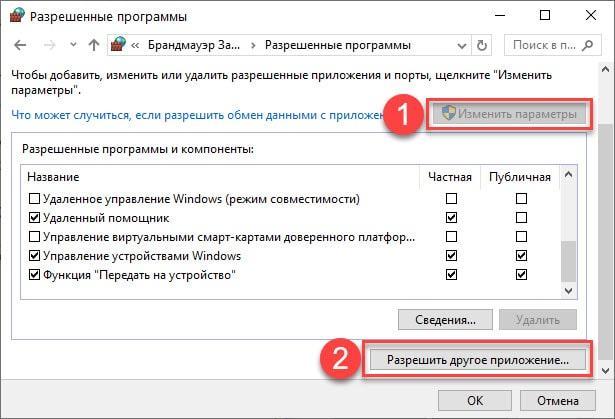 Изменение параметров и разрешение другого приложения в Win 10