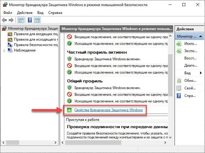 Переход в свойства монитора брандмауэра защитника Windows в режиме повышенной безопасности
