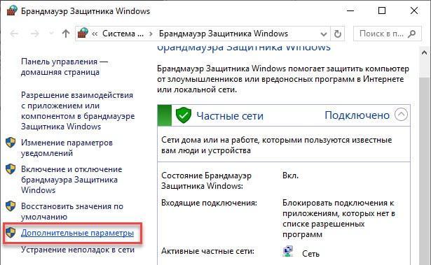Переход во вкладку Дополнительные параметры брандмауэра Защитника Windows 10