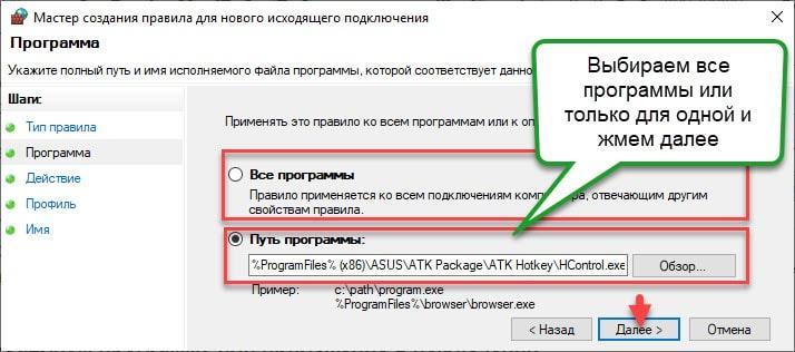 Указание пути до исполняемого файла в мастере создания правил в брандмауэре Виндовс 10