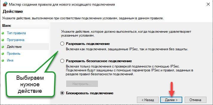 Выбор действия, разрешение или запрет подключения к файлу файрвола Windows