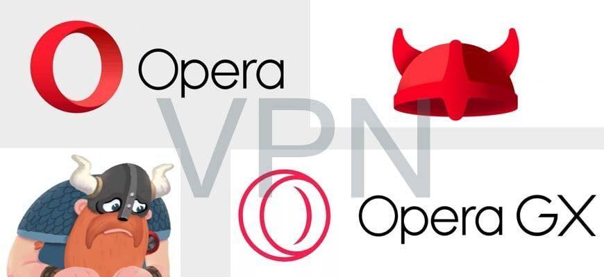 Как вернуть впн в оперу