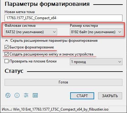Настройка параметров форматирования в руфус