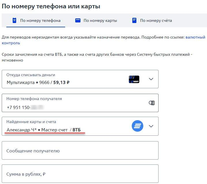 Определение имени и первой буквы фамилии в онлайн банке ВТБ по номеру телефона