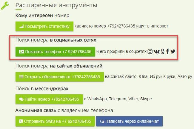 Определение кому принадлежит номер телефона в соцсетях через mysmsbox