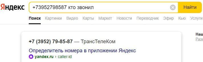 Определение звонившего номера бесплатно в поиске Яндекса