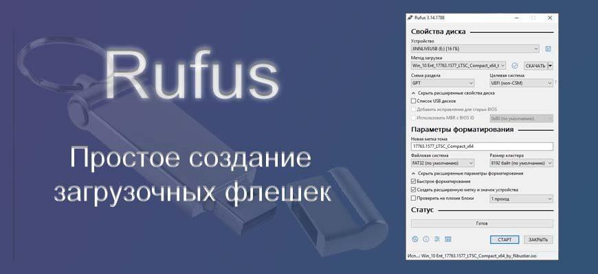 rufus как создать загрузочную флешку windows 10