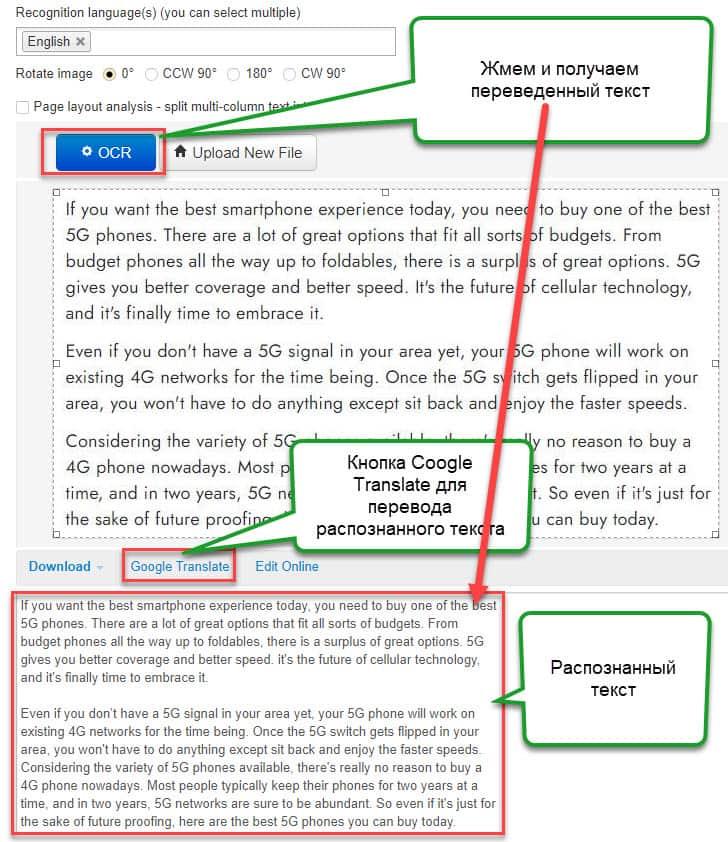 Как распознать текст в Free Online OCR