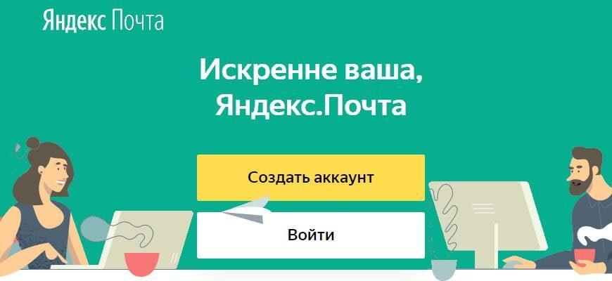 Как завести новый почтовый ящик на Яндексе