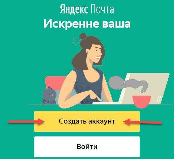 Кнопка создать аккаунт в яндекс почте
