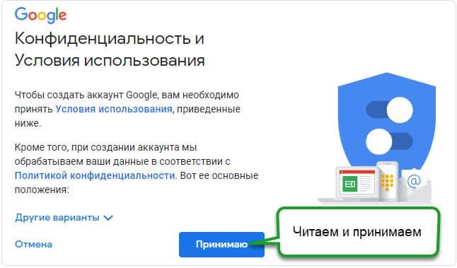 Конфиденциальность и условия использования почтового сервиса Gmail