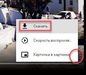 Нажимаем кнопку скачать, чтобы загрузить себе фрагмент видео из ютуба в формате mp4