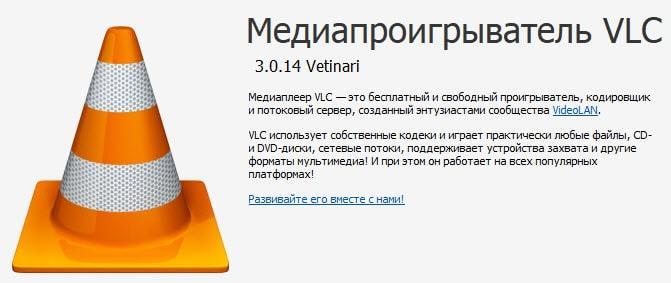 Описание медиапроигрывателя VLC